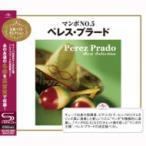 Perez Prado ペレスプラード / Best Selection:  マンボno.5 国内盤 〔SHM-CD〕