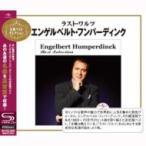 Engelbert Humperdinck エンゲルベルトフンパーディンク / Best Selection:  ラスト ワルツ 国内盤 〔SHM-CD〕