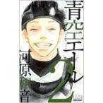 青空エール 2 マーガレットコミックス / 河原和音 カワハラカズネ  〔コミック〕