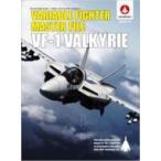 ヴァリアブルファイター・マスターファイル VF‐1 バルキリー 成層圏の翼 【特典:ゼントラン語掛け替えカバ