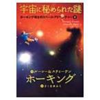宇宙に秘められた謎 ホーキング博士のスペース・アドベンチャー 2 / ルーシー ホーキング / スティーヴン ホ