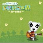 ゲーム ミュージック  / 街へいこうよ どうぶつの森 〜森の音楽会〜 国内盤 〔CD〕