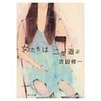女たちは二度遊ぶ 角川文庫 / 吉田修一 ヨシダシュウイチ  〔文庫〕