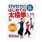 DVD見ながらできる!はじめての太極拳入門 / 楊慧  〔本〕