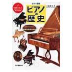 カラー図解 ピアノの歴史 / 小倉貴久子  〔本〕