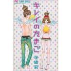キレイのたまご フラワーコミックス CHEESE!フラワーコミックス / 花緒莉 カオリ  〔コミック〕