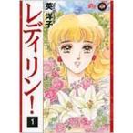 レディリン! 1 ロマ×プリコレクション / 英洋子  〔コミック〕