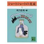 ショートショートの花束 1 講談社文庫 / 阿刀田高  〔文庫〕