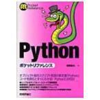 Python ポケットリファレンス  Pocket Reference
