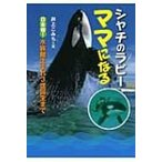 ショッピング日本初 シャチのラビー ママになる 日本初!水族館生まれ3世誕生まで / 井上こみち  〔全集・双書〕