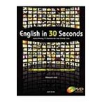 English in 30 Seconds: Award‐Winning TV Commercials from Cannes Lions 「カンヌ国際広告祭受賞」TVコマーシャルで