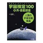 めざせ!スペースマスター 宇宙検定100 人類の宇宙活動事典 4 月・惑星探査 / こどもくらぶ編集部  〔本〕
