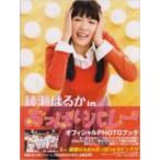 綾瀬はるかINおっぱいバレーオフィシャルPHOTOブック TOKYO NEWS MOOK / 綾瀬はるか  〔ムック〕