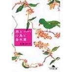 旅と小鳥の金木犀 天然日和 2 幻冬舎文庫 / 石田ゆり子  〔文庫〕