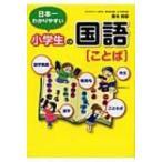 ショッピング日本一 日本一わかりやすい小学生の国語「ことば」 四字熟語・ことわざ・漢字・慣用句・作文 / 青木邦容  〔本〕