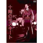映画 (Movie) / 十階のモスキート   〔DVD〕