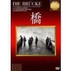 橋  〔DVD〕