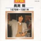 長渕 剛 1978年 1981年