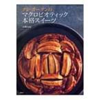 Yahoo!HMV&BOOKS online Yahoo!店クシ・ガーデンのマクロビオティック本格スイーツ / 山崎友紀  〔本〕