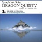すぎやまこういち / Nhk交響楽団 / 交響組曲「ドラゴンクエストV」天空の花嫁 国内盤 〔CD〕