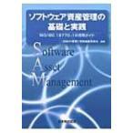 ソフトウェア資産管理の基礎と実践 ISO / IEC19770‐1の活用ガイド / SAMの基礎と実践編集委員会  〔本〕