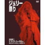 沢田研二 サワダケンジ / 人間60年 ジュリー祭り  〔DVD〕