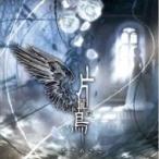 志方あきこ シカタアキコ / TVアニメーション「うみねこのなく頃に」オープニングテーマ: : 片翼の鳥  〔CD Maxi