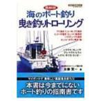 海のボート釣り 曳き釣りトローリング / 加藤賢一著  〔本〕