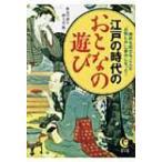 江戸の時代のおとなの遊び KAWADE夢文庫 / 歴史の謎を探る会編  〔文庫〕