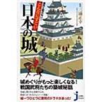 意外と知らない!こんなにすごい「日本の城」 じっぴコンパクト / 三浦正幸  〔新書〕
