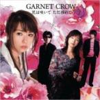ショッピングGARNET Garnet Crow ガーネットクロウ / 花は咲いて ただ揺れて  〔CD Maxi〕