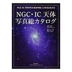 NGC・IC天体写真総カタログ / 沼沢茂美  〔本〕
