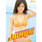 久住小春 / Jump!!  〔DVD〕
