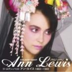 Ann Lewis アンルイス / ゴールデン☆ベスト アン・ルイス 1982〜1992  〔CD〕