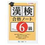 漢検合格ノート6級 / 漢字検定指導研究会  〔全集・双書〕