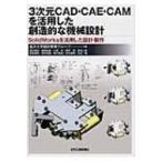 3次元CAD・CAE・CAMを活用した創造的な機械設計 SolidWorksを活用した設計・製作 / 金沢大学  〔本〕