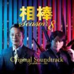 TV サントラ / 相棒 Season8 オリジナル・サウンドトラック 国内盤 〔CD〕
