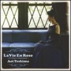 手嶌葵 テシマアオイ / La Vie En Rose 〜I Love Cinemas〜  〔CD〕