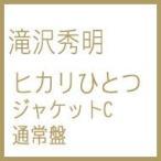 滝沢秀明 タキザワヒデアキ / ヒカリひとつ  〔CD Maxi〕