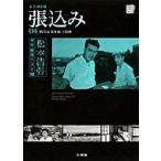 張込み DVD BOOK 松本清張傑作映画ベスト10 / 書籍  〔単行本〕
