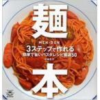 麺本 3ステップで作れる簡単で旨いパスタレシピ厳選50 TWJ BOOKS / 小嶋貴子  〔本〕