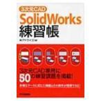 3次元CAD SolidWorks練習帳 / アドライズ  〔本〕