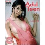 ADUL TEEN しほの涼写真集 サブラDVDムック / しほの涼  〔ムック〕