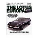 The Lotus Europa ロータス・ヨーロッパ完全読本 Neko Mook / 書籍  〔ムック〕