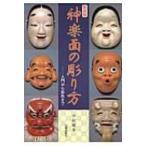 神楽面の彫り方 / 中村延寿  〔本〕
