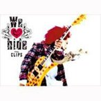 hide (X JAPAN) ヒデ / We love hide 〜The Clips〜  〔DVD〕