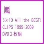 �� ���饷 / 5��10 All the BEST! CLIPS 1999-2009  ��DVD��