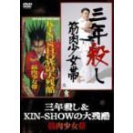 筋肉少女帯 キンニクショウジョタイ / 三年殺し  &  KIN-SHOWの大残酷  〔DVD〕