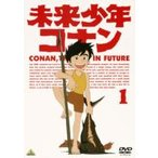 未来少年コナン 1  〔DVD〕