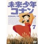 未来少年コナン / 未来少年コナン 7 <最終巻>  〔DVD〕